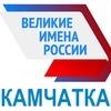 ВЕЛИКИЕ ИМЕНА РОССИИ - КАМЧАТКА