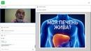 Здоровье Для Вас. Моя печень жива. Владимир и Ольга Подхомутниковы.