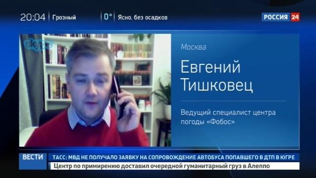 Новости на Россия 24 Евгений Тишковец в районе ДТП под Ханты Мансийском была 10 балльная облачность