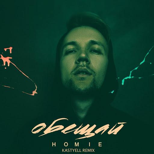 HOMIE альбом Обещай (Remix)