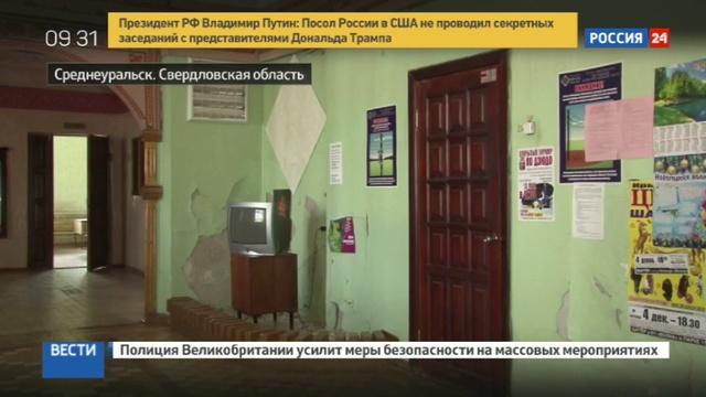 Новости на Россия 24 • Мертвые души в Среднеуральске: школы нет, а зарплата есть