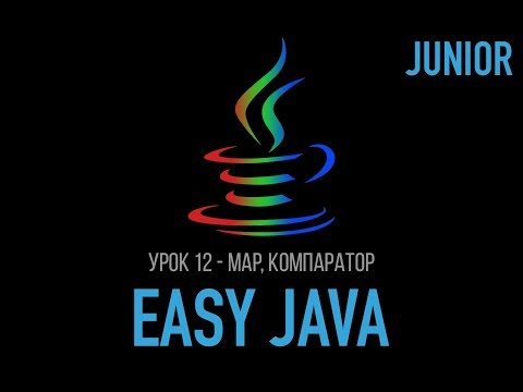 Easy Java – Junior - Урок 12 – Map, Компаратор