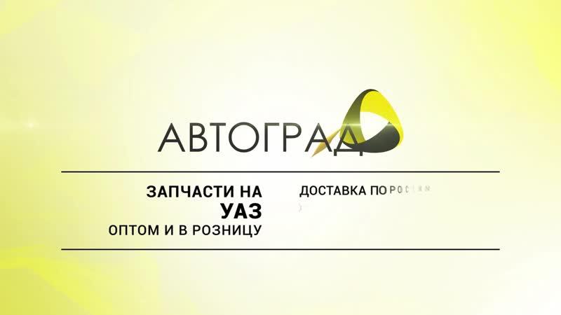 АВТОГРАД - Ульяновск)
