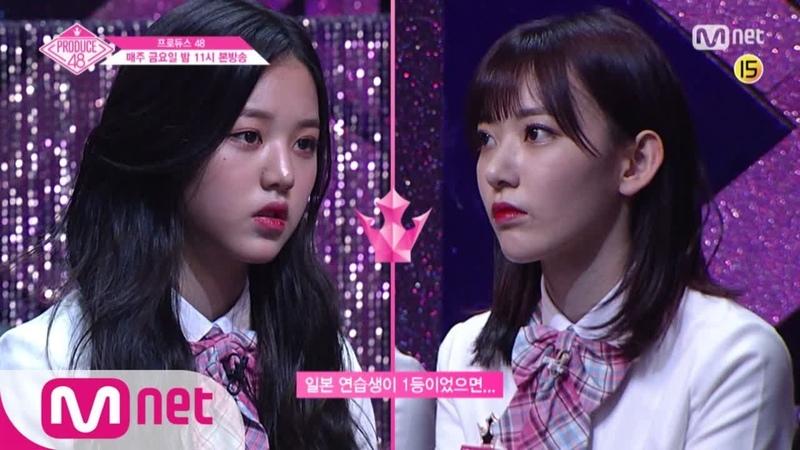 PRODUCE48 [11회/예고] 상위권 순위 대이변! 세 번째 순위 발표식 180824 EP.11