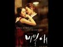 Тайная любовь _ Secret Love _ Bimilae (2010) Южная Корея