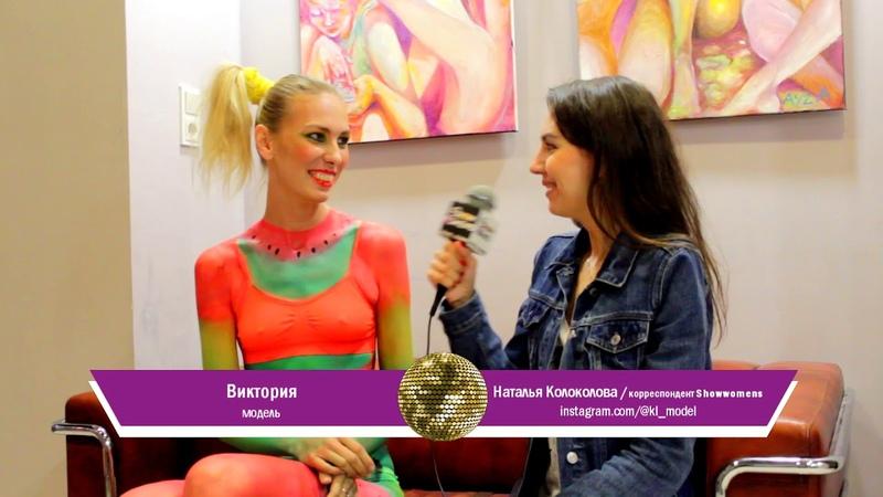 Showwomens - Ирина Абызова, школа визажа (бодиарт, макияж), модель, арбуз