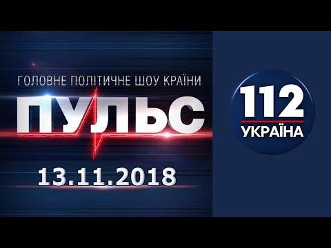 Политическое ток-шоу Пульс, 13.11.2018. Полное видео