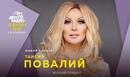 Таисия Повалий фото #17