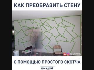 Как преобразить стену с помощью простого скотча