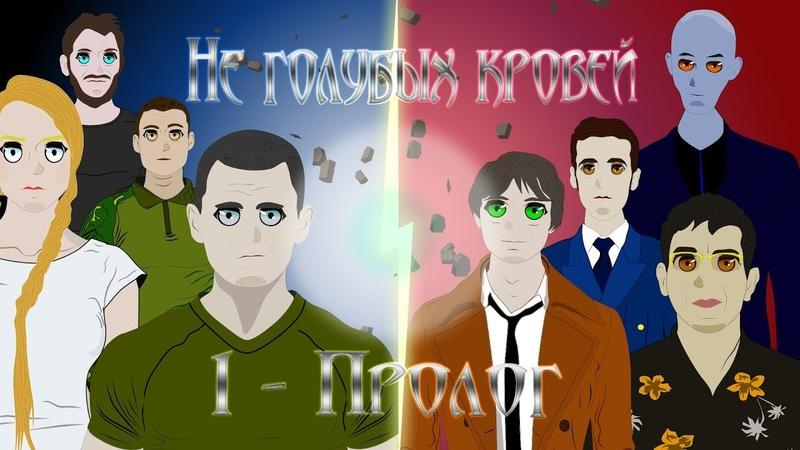 Anime Russia Не голубых кровей 1 Серия Пролог