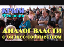 2018 Крым, Феодосия - Диалог власти с бизнес-сообществом