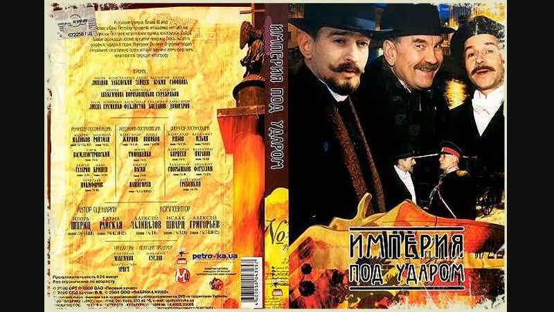 Империя под ударом - Фрагмент (2000)