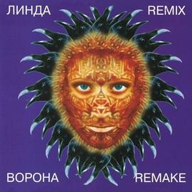 Линда альбом Ворона. Remix. Remake