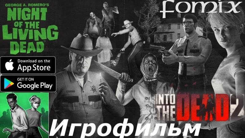 Игрофильм Night of the Living Dead Into The Dead 2 Полная история Android Ios