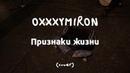 Дешёвые Драмы - Признаки Жизни [Oxxxymiron] (cover)
