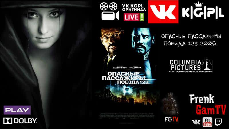 🔴VK K G P L Фильм - Опасные пассажиры поезда 123 (2009)