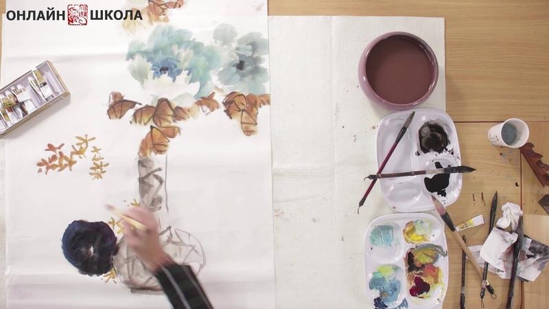 Трейлер онлайн-курса Натюрморт - 1 ступень с Чэ Цзи
