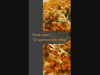 "food-клип ""Студенческий обед"""