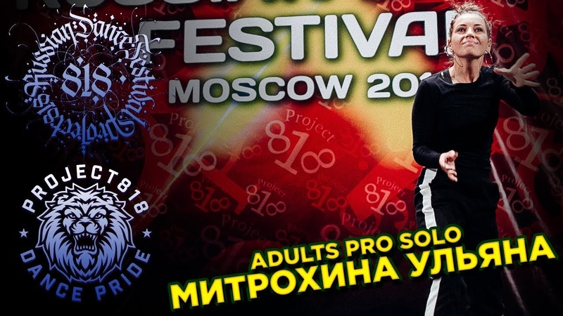 МИТРОХИНА УЛЬЯНА ✪ RDF18 ✪ Project818 Russian Dance Festival ✪ ADULTS PRO SOLO