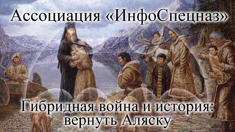 Гибридная война и история вернуть Аляску