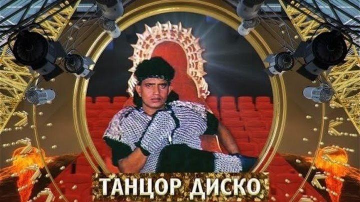 х ф Танцор Диско Индия 1982 Советский дубляж