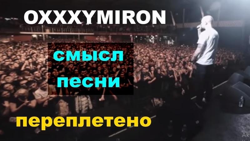 Oxxxymiron Переплетено СМЫСЛ ПЕСНИ Оксимирон всё переплетено