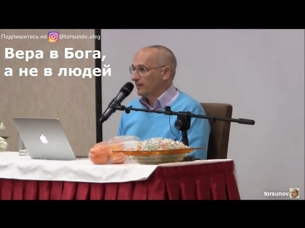 Торсунов О.Г. Вера в Бога, а не в людей