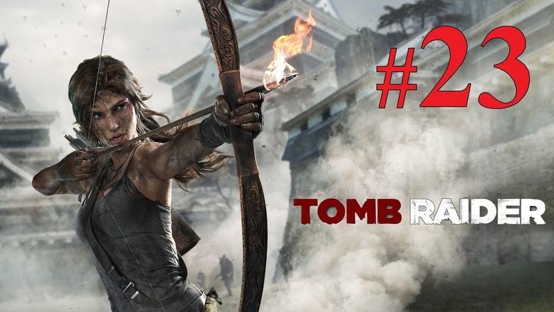 Tomb Raider (2013) ► 23 Жалко старика