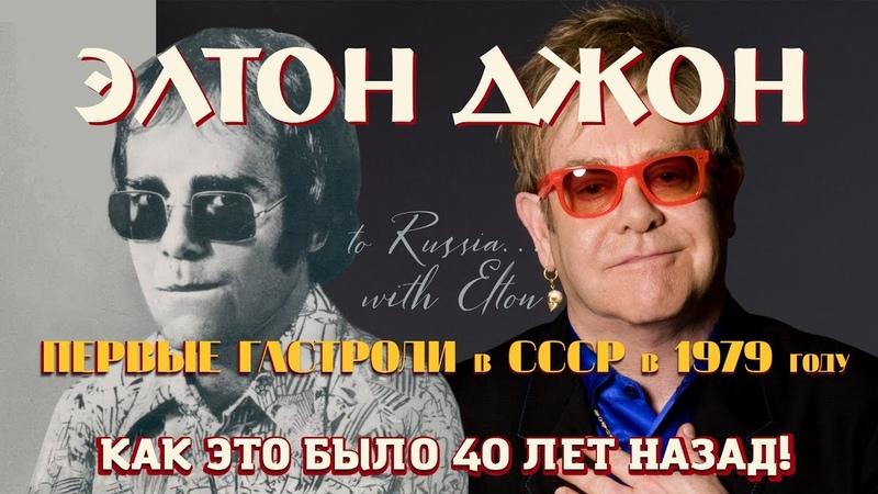 Элтон Джон - первые гастроли в СССР в 1979 году. Как это было 40 лет назад!