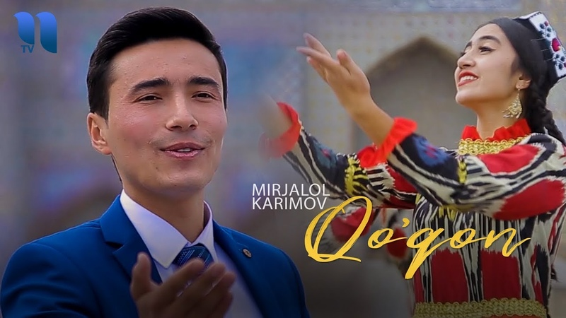 Mirjalol Karimov - Qoqon | Миржалол Каримов - Кукон
