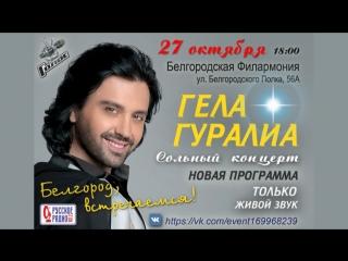 Гела Гуралиа - Анонс концерта в Белгороде 2018 (12+)