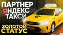 Яндекс такси федеральный партнер АВТО24 золотой статус ТИХИЙ