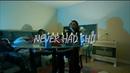 I.L WILL - NEVER HAD SHIT (MUSIC VIDEO) @MONEYSTRONGTV