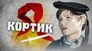 Кортик. 2 серия (1973). Советский фильм, приключения   Золотая коллекция