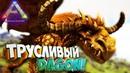 Приручение трусливого Dagon! - Ark Pyria: Mythos Evolved 3