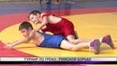 В Нижнем Тагиле стартовал турнир по греко-римской борьбе