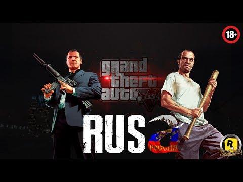 Grand Theft Auto V мультиплеер - RusA выходит на улицу Лос-Сантос