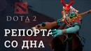 DOTA 2 Репортажи со дна 165
