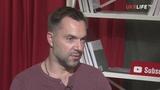Алексей Арестович: Россия в ответ на калечащие санкции Запада будет мстить на Донбассе (10.09.2018)