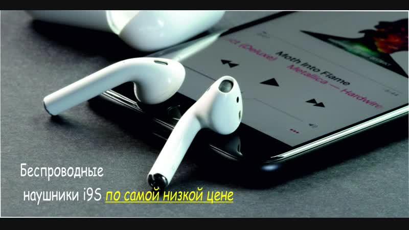 Обзор Bluetooth наушников Ifans I9S - TWS