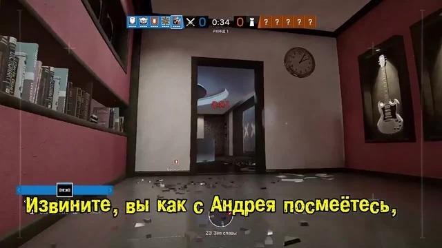 Не выбрасывайте Андрея Rainbow Six Siege · coub коуб