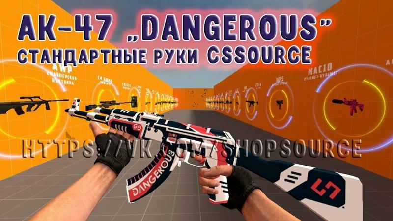 AK47_Dangerous на руках из CSS (серверная модель)