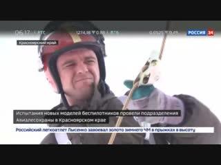 Новости на «Россия 24» • Новые модели дронов для тушения пожаров испытали в Красноярском крае