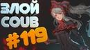 ЗЛОЙ BEST COUB 119 лучшие приколы за май 2019 anime amv gif mycoubs аниме mega coub
