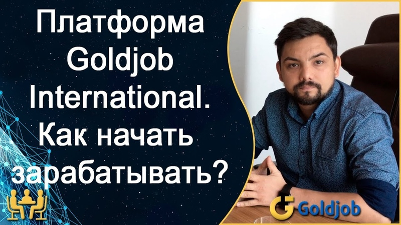 Goldjob International как начать зарабатывать? Платформа для инвесторов, майнеров и трейдеров.