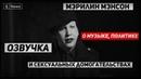 Мэрилин Мэнсон О музыке политике и сексуальных домогательствах Интервью 4 каналу Рус