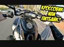 PilotZX6R Б У КРОСАЧ или новый ПИТБАЙК Еду выбирать мотоцикл