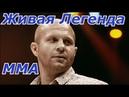 Федор Емельяненко Живая Легенда, покидающая ММА
