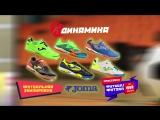 Динамика. Футбольные и волейбольные кроссовки.