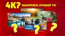 ТОП телевизоров Smart TV 4K НЕДОРОГО